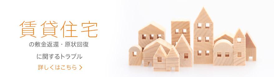 賃貸住宅に関するトラブル